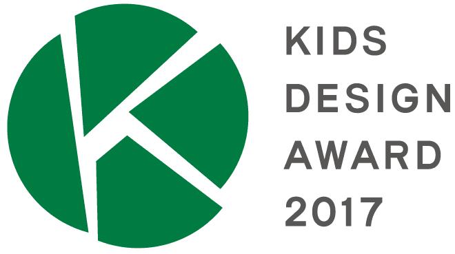 2017年度キッズデザイン賞