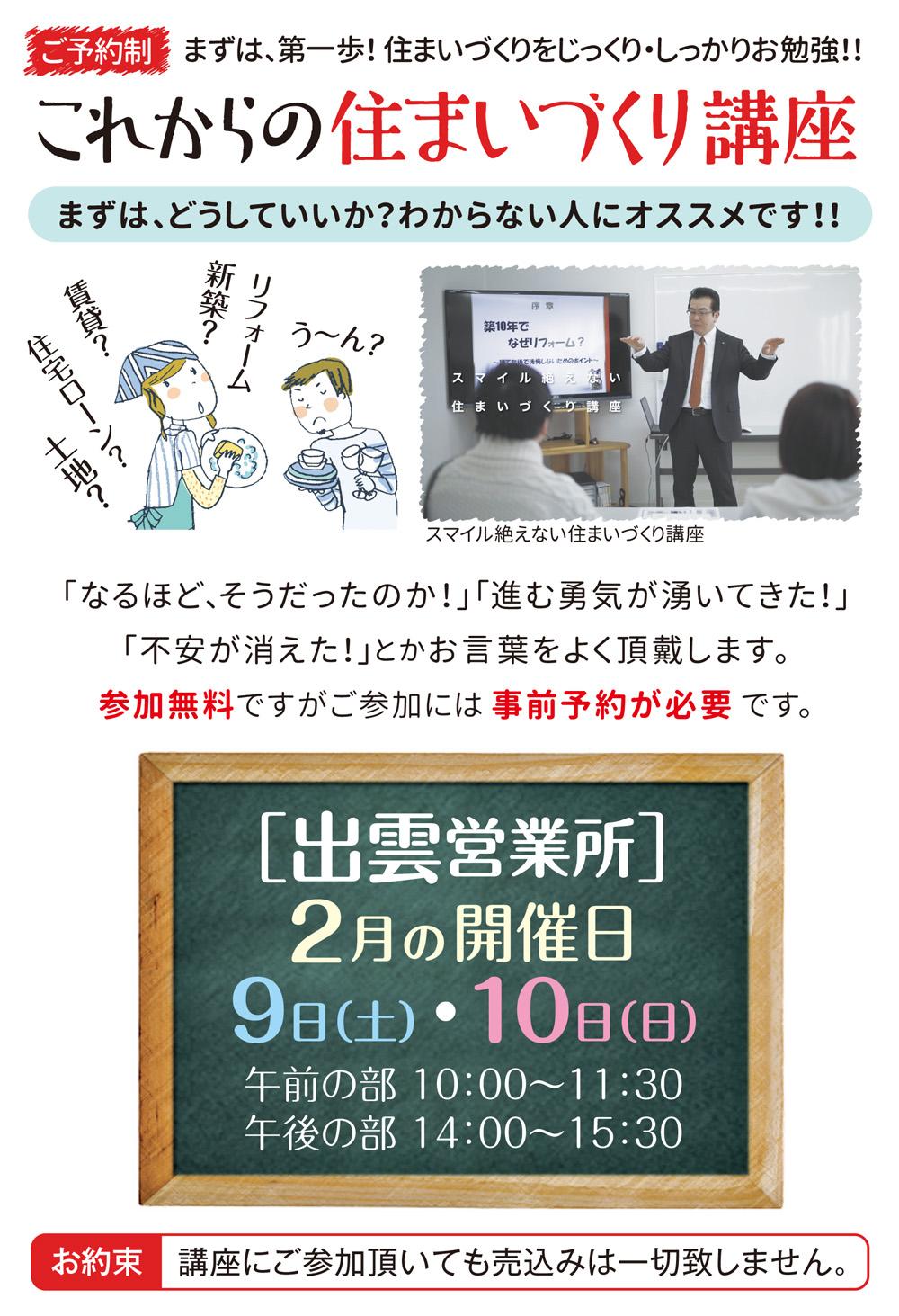 sumai20190101.jpg9